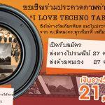 """ขอเชิญร่วมประกวดภาพถ่าย """"I LOVE TECHNO TAKORAI"""""""