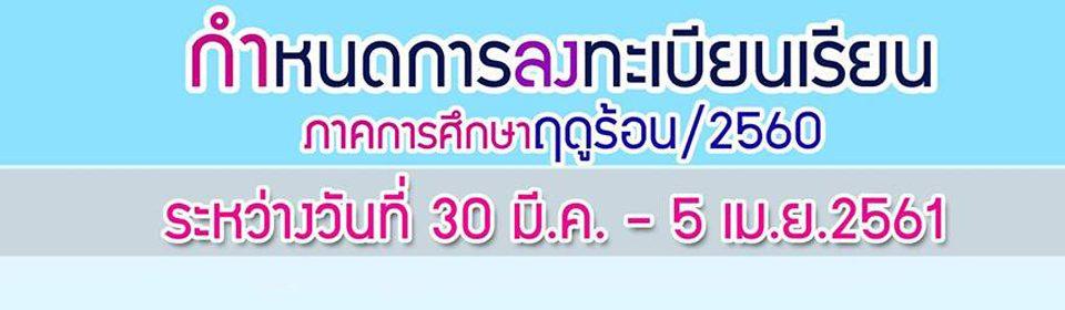 ภาคการศึกษาฤดูร้อน ปีการศึกษา 2560