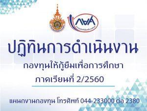 ปฏิทินการดำเนินงานแผนกงานกองทุน ภาคเรียนที่ 2/2560